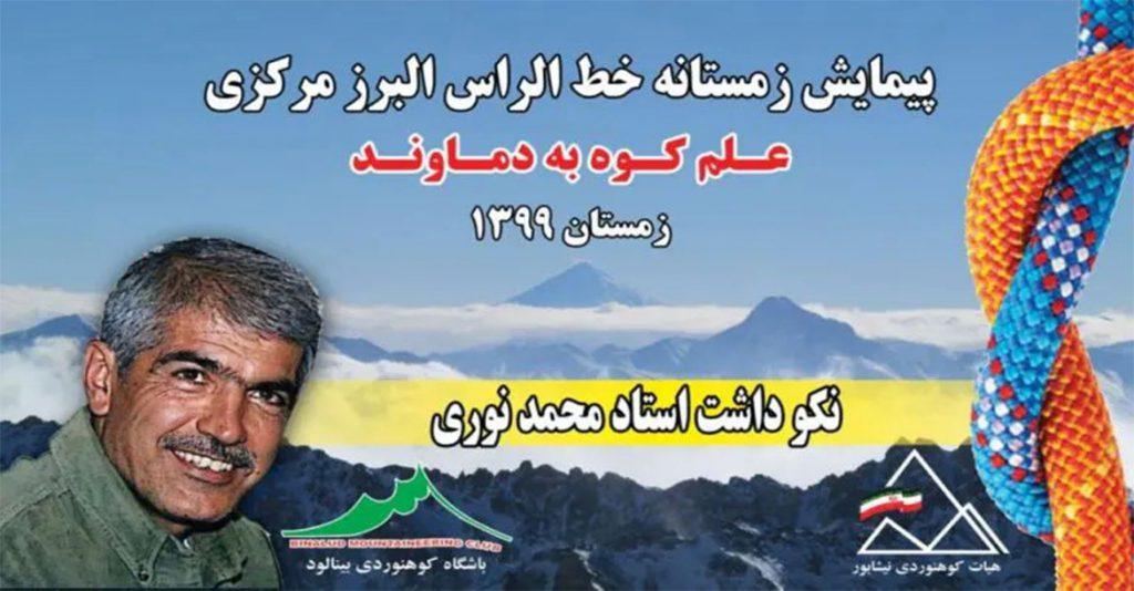 پیمایش زمستانه خطالراس البرز مرکزی